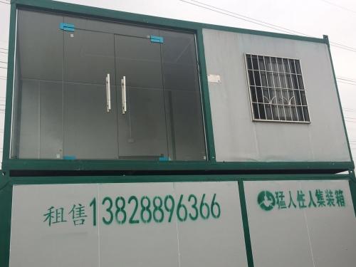 集装箱办公室租赁